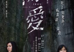 Iron_poster_20x30-01