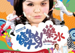 change_poster_20x30