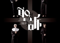 Doubt_poster_20x30-01