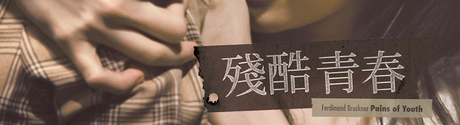 《殘酷青春》劇本閱後感(八)