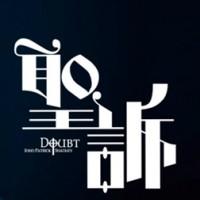 doubt-bar