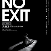 NoExit_leaflet_A4-01-2