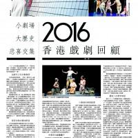 wit_大公報文化版_09012017
