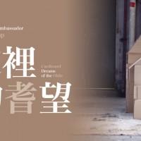 cardboard_webbanner_website